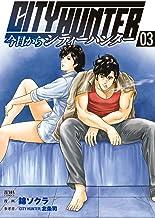 表紙: 今日からCITY HUNTER 3巻 (ゼノンコミックス) | 錦ソクラ