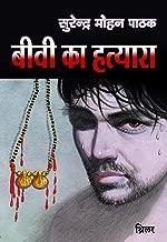 Biwi Ka Hatyara (Thriller) (Hindi Edition)