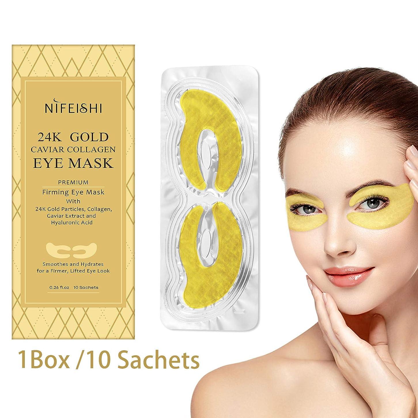 好色なグラフィック干渉する24 Kゴールドの目の膜、暗い目の周り、目の袋と目の部のむくみを治療して、しわに抵抗しる(10足)