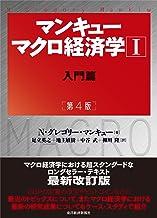表紙: マンキュー マクロ経済学Ⅰ入門篇(第4版)   N・グレゴリー・マンキュー