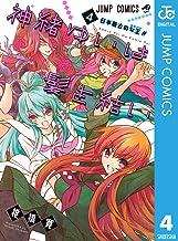 表紙: 神緒ゆいは髪を結い 4 (ジャンプコミックスDIGITAL) | 椎橋寛