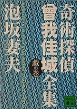 表紙: 奇術探偵 曾我佳城全集 戯の巻 (講談社文庫) | 泡坂妻夫