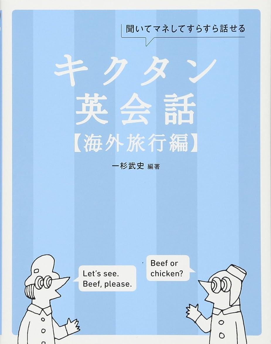 目覚める偶然の引き潮CD-ROM付 キクタン英会話【海外旅行編】