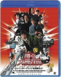 踊る大捜査線 THE MOVIE 2 レインボーブリッジを封鎖せよ! <Blu-ray Disc>