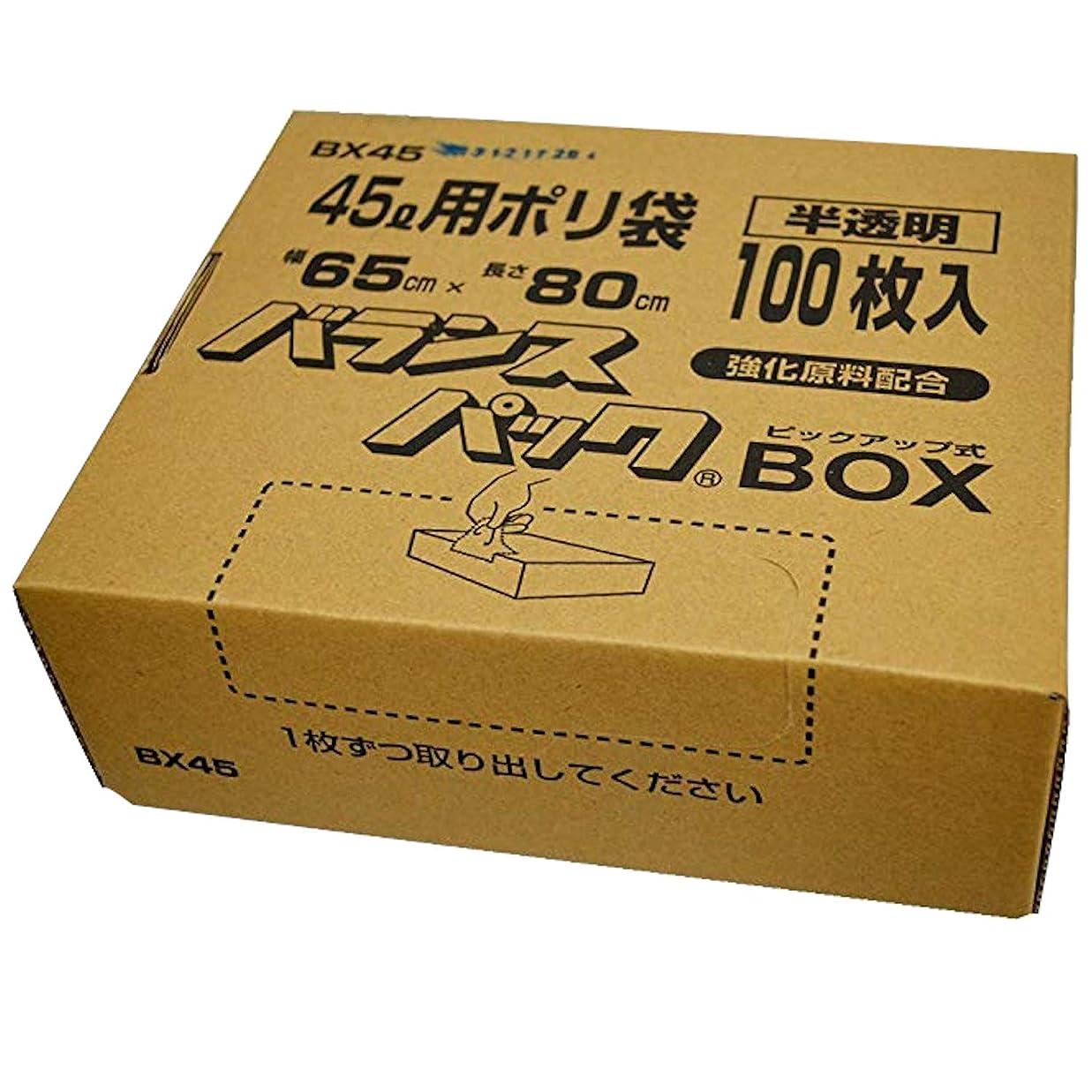 ミント類推歪めるオルディ ゴミ袋 45L 半透明 厚さ0.018mm 収納に便利な 箱入り ポリ袋 BX45 100枚入