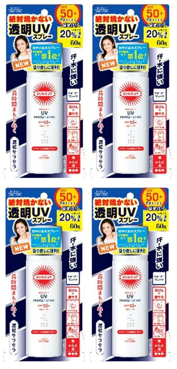 ネコ妻スカイ【まとめ買い】KOSE サンカットR 日焼け止め透明スプレー 無香料×4個