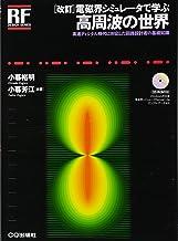[改訂]電磁界シミュレータで学ぶ高周波の世界―高速ディジタル時代に対応した回路設計者の基礎知識 (RFデザイン・シリーズ)