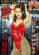 COMIC陣 Vol.22 (RK MOOK)