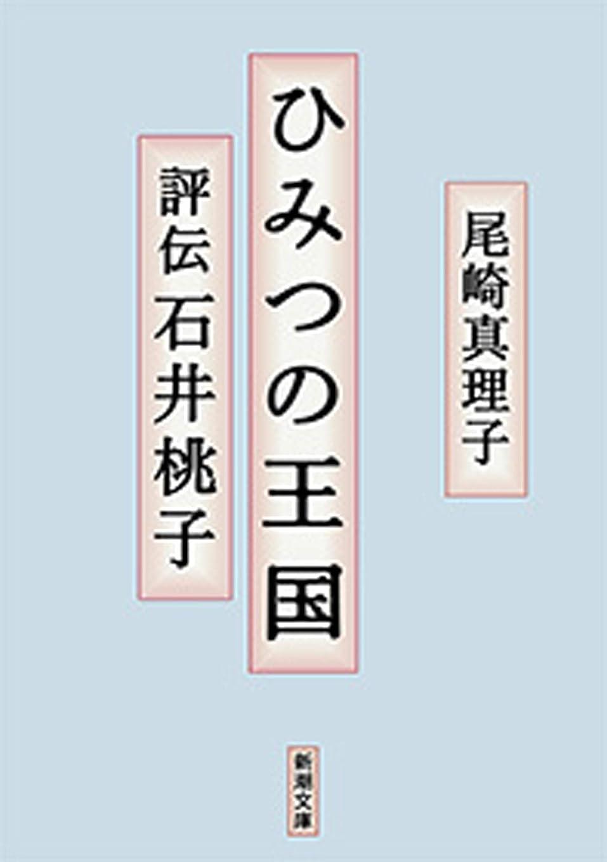休日にストラトフォードオンエイボン保存ひみつの王国―評伝 石井桃子―(新潮文庫)
