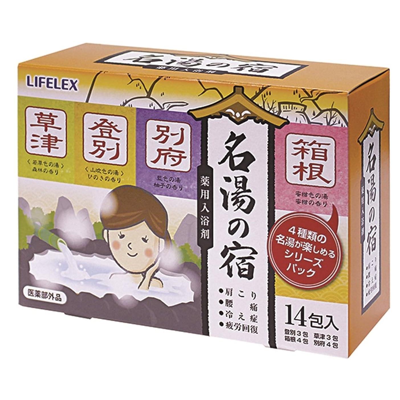複雑な配分再編成するコーナン オリジナル LIFELEX 名湯の宿 薬用入浴剤 14包入