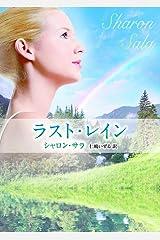 ラスト・レイン (mirabooks) Kindle版