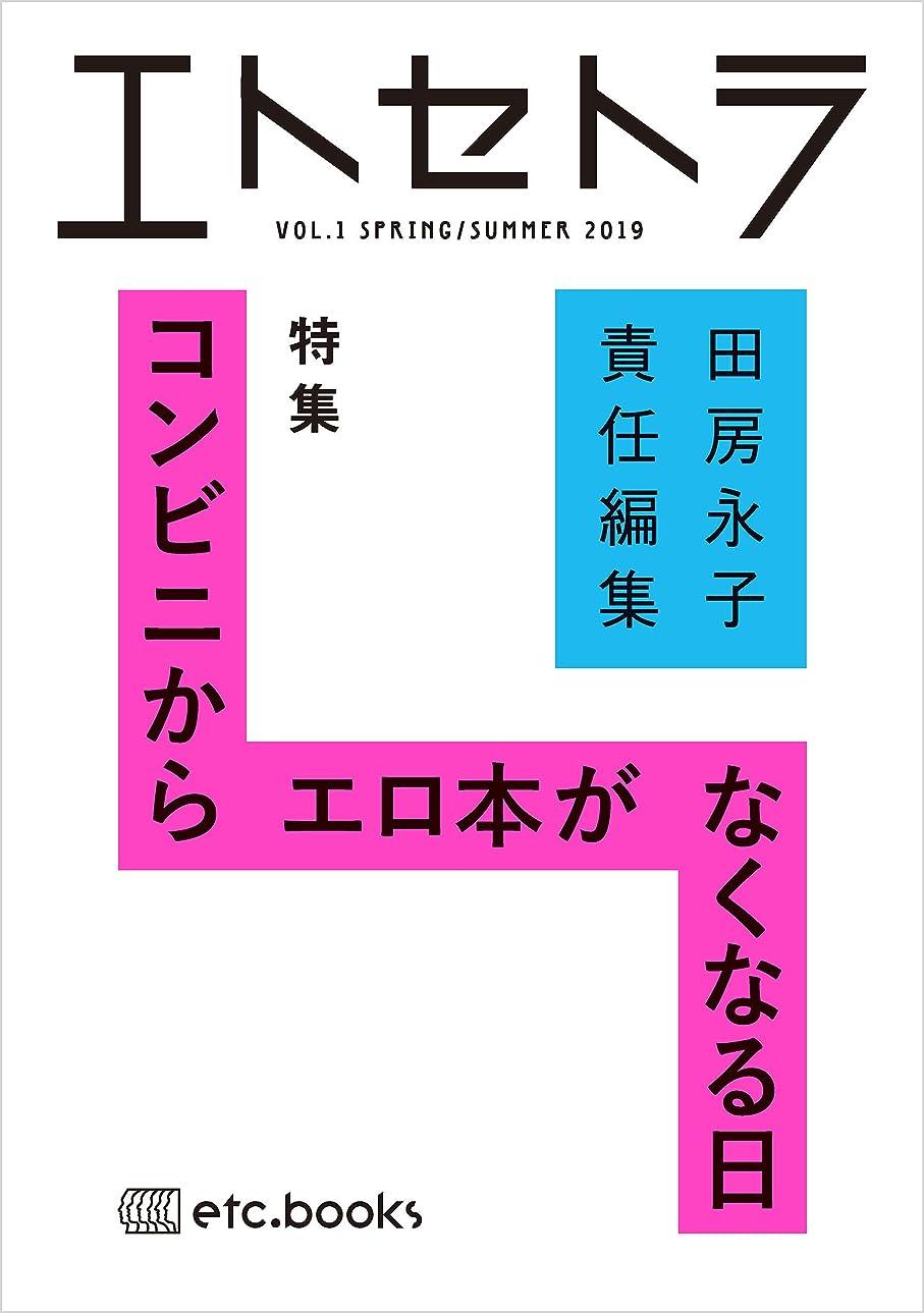 税金終わり美容師エトセトラ VOL.1 (エトセトラブックス)