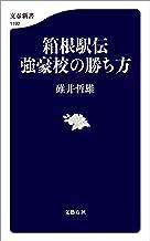 表紙: 箱根駅伝 強豪校の勝ち方 (文春新書)   碓井 哲雄