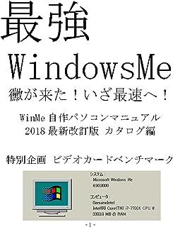 WinMe 自作パソコンマニュアル 2018 カタログ編: 黴がきた! いざ、最速へ! WinMe自作パソコンマニュアル