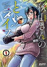 表紙: 秋山さんのとりライフ 1 (ヤングチャンピオン烈コミックス) | 津田七節