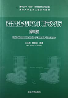 清华大学土木工程系列教材:混凝土结构有限元分析(第2版)
