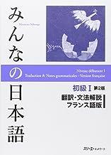 みんなの日本語初級I第2版翻訳・文法解説フランス語版