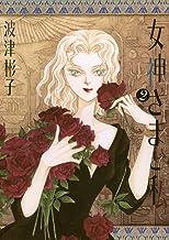 表紙: 女神さまと私(2) (フラワーコミックススペシャル) | 波津彬子