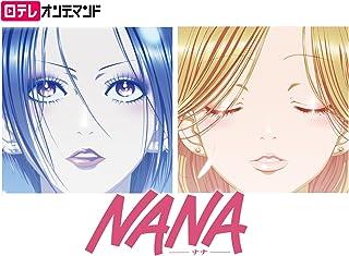 NANAが無料視聴できるサイト