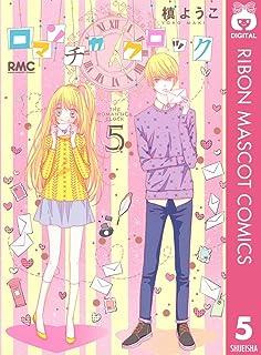 ロマンチカ クロック 5 (りぼんマスコットコミックスDIGITAL)