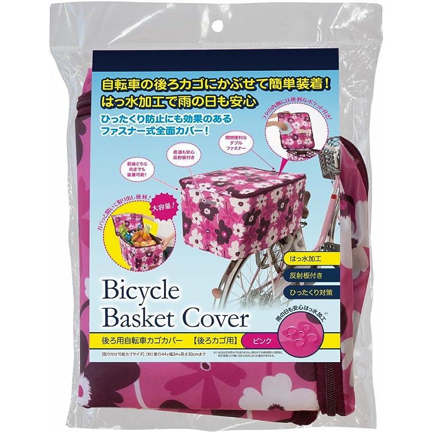 非武装化代替案する後ろ用自転車カゴカバー ピンク 0