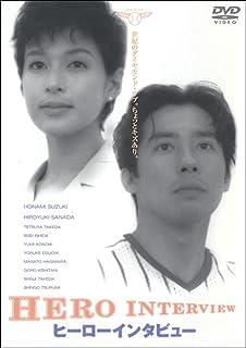 ヒーローインタビュー [DVD]