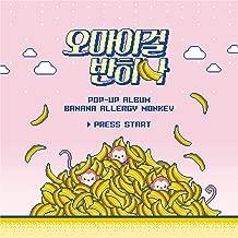 Best banana allergy monkey mp3 Reviews