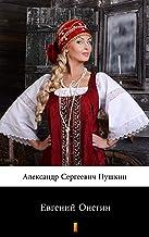 Евгений Онегин (Evgeniy Onegin. Eugene Onegin) (Russian Edition)