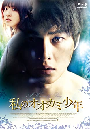 [DVD]私のオオカミ少年 [Blu-ray]