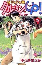 表紙: じゃじゃ馬グルーミン★UP!(22) (少年サンデーコミックス)   ゆうきまさみ