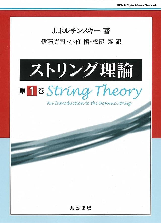 ブッシュサイトライン脅かすストリング理論 第1巻 (World Physics Selection)