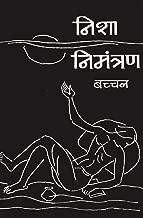 Nisha Nimantran (Hindi Edition)