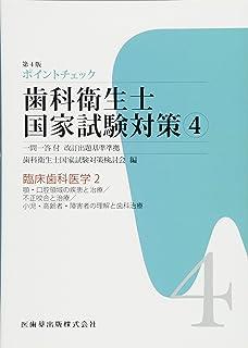 ポイントチェック歯科衛生士国家試験対策4第4版臨床歯科医学2(顎・口腔領域の疾患と治療/不正咬合と治療/小児・高齢者・障害者の理解と歯科治療)