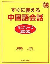 表紙: すぐに使える中国語会話 ミニフレーズ2000 | 王 丹