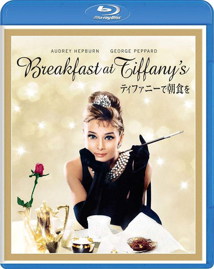 綺麗なフレキシブル把握ティファニーで朝食を [Blu-ray]