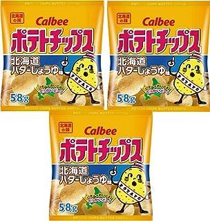 北海道限定 北海道定番 カルビー Calbee ポテトチップス 北海道バターしょうゆ味 バターのおいしさ でっかいどー! 58gx3袋 食べためしセット HOKKAIDO BUTTER SHOYU flavor Potato Chips