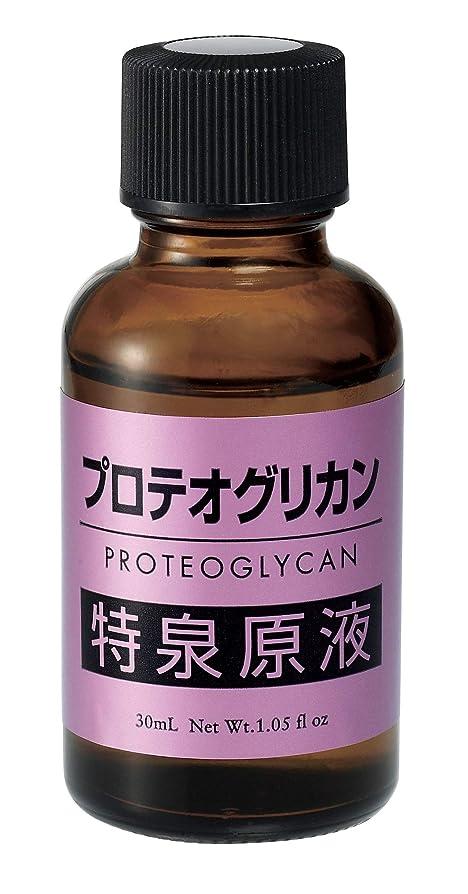 ケントスクリーチ化石【原液美容液】プロテオグリカン 特泉原液 30mL