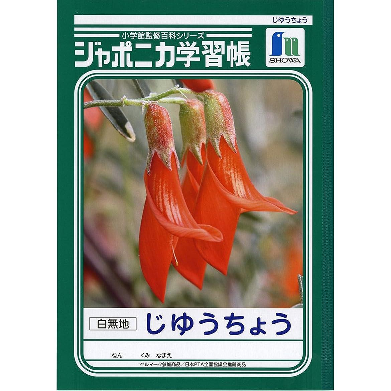 南レディ思慮のないショウワノート 学習帳 ジャポニカ 自由帳 白無地 B5 5冊パック JL-72*5