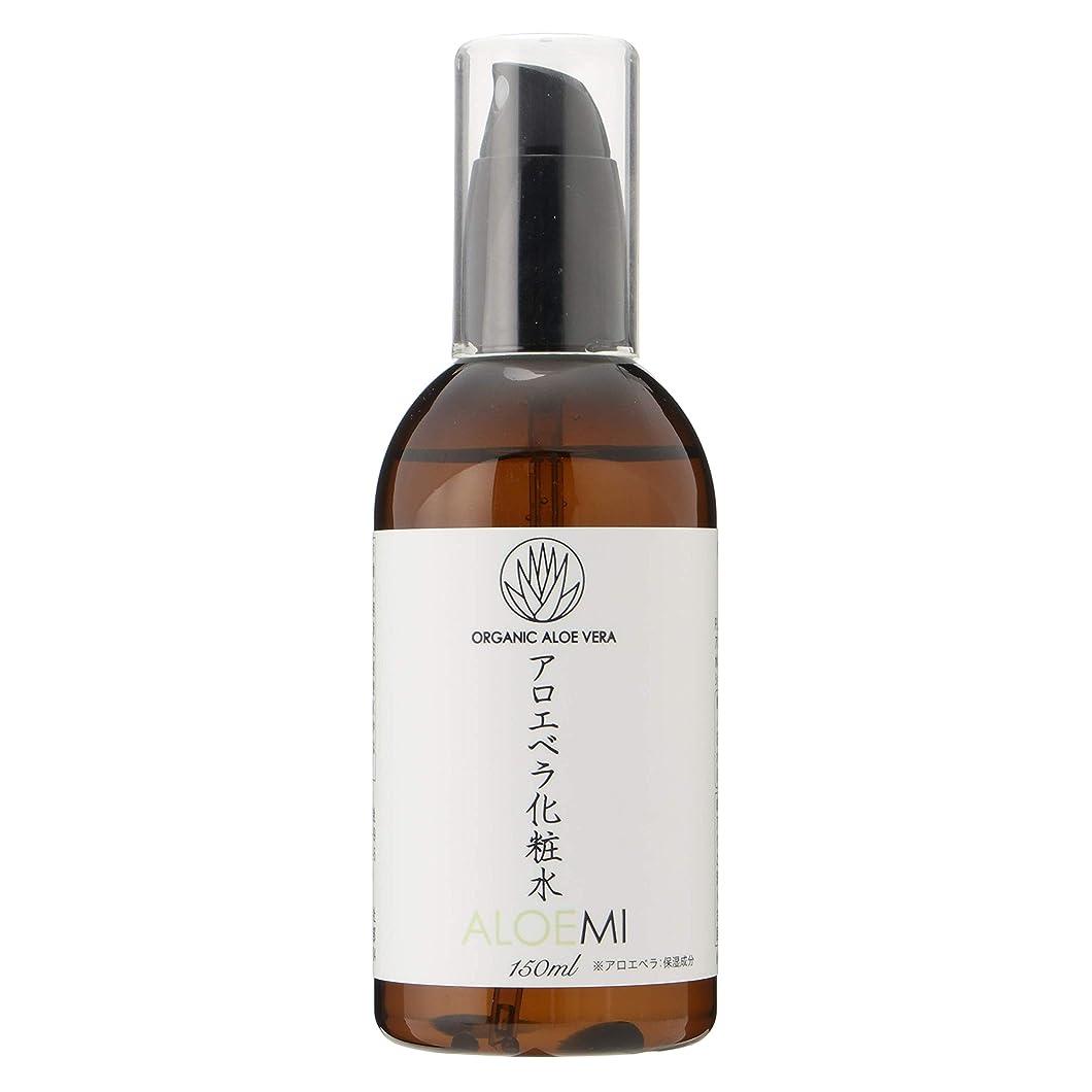 同情的年金つかむALOEMI(アロエベラ化粧水)150ml ローション
