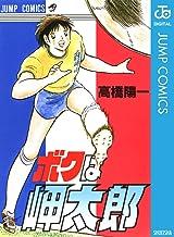 表紙: ボクは岬太郎 高橋陽一短編集 (ジャンプコミックスDIGITAL) | 高橋陽一