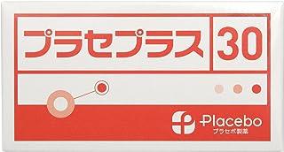 プラセボ製薬 プラセプラス30 PTP包装 30粒