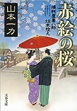 表紙: 赤絵の桜 損料屋喜八郎始末控え (文春文庫) | 山本 一力