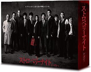 ストロベリーナイト シーズン1 Blu-ray BOX