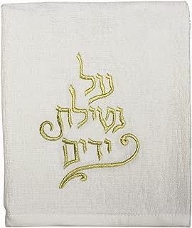 Ben&Jonah Ultimate Plush Judaica White Al Netilat Yadayim Towel #12 - Set of 2-13