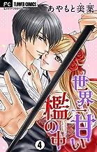 世界一甘い檻の中【マイクロ】(4) (フラワーコミックス)
