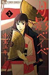 月影ベイベ(1) (フラワーコミックスα) Kindle版