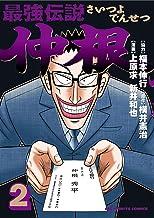 表紙: 最強伝説 仲根(2) (ビッグコミックス)   横井憲治