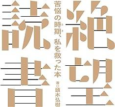 表紙: 絶望読書~苦悩の時期、私を救った本~ | 頭木弘樹