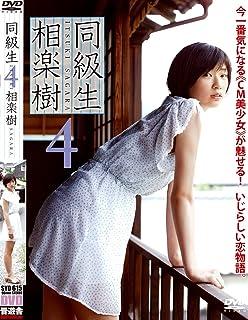 相楽樹 DVD『同級生4』