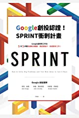 Google創投認證!SPRINT衝刺計畫:Google最實用工作法,5天5步驟迅速解決難題、測試新點子、完成更多工作!: Sprint: How to Solve Big Problems and Test New Ideas in Just Five Day (Traditional Chinese Edition) Kindle Edition